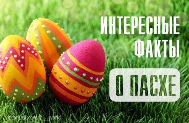 Немного интересных фактов о празднике Светлой Пасхи