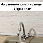 Вода тоже может сушить кожу!