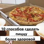 10 способов сделать пиццу более здоровой