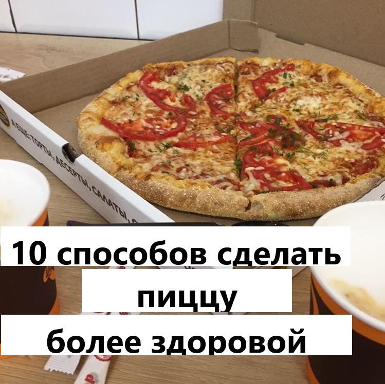 10-sposobov-sdelat'-pitstsu-boleye-zdorovo