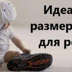 Секрет подбора идеального размера обуви для ребёнка