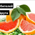 Хорошие новости для любителей грейпфрута