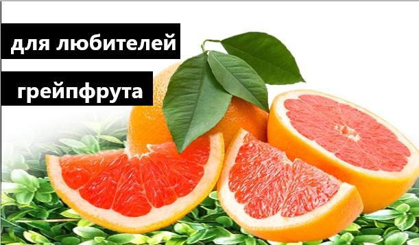 khoroshiye-novosti-dlya-lyubiteley-greypf